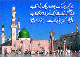 durood paak images