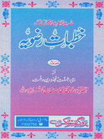 Author=Alahazrat Imam Ahmed Raza Khan