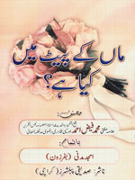 Maa Key Pait Main Kya Hey | Author:Allama Mufti Faiz Ahmed Owaisi