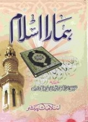 Hamara Islam Urdu Book in Audio Format